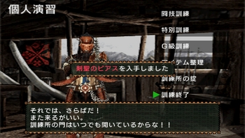 剣聖のピアス.jpg
