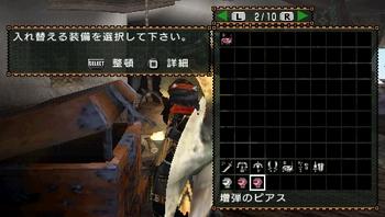 増弾のピアス.jpg
