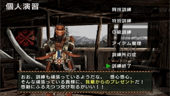 闘技訓練(増弾のピアス).jpg